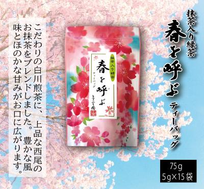 抹茶入り緑茶ティーバッグ 春を呼ぶ商品紹介