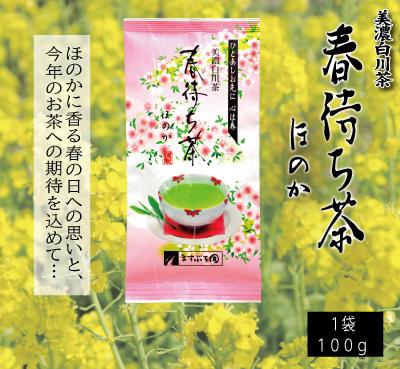 春待ち茶ほのか商品紹介