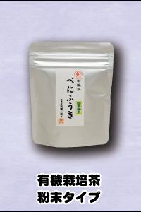 ますぶち園有機栽培茶べにふうき粉末30gリンク