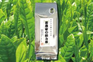 ますぶち園荒茶づくり茶農家の飲み茶「銀印」