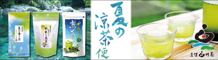 ますぶち園夏の涼茶便イベント