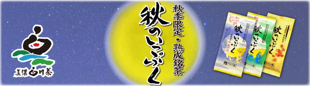 ますぶち園美濃白川茶秋のいっぷくシリーズ