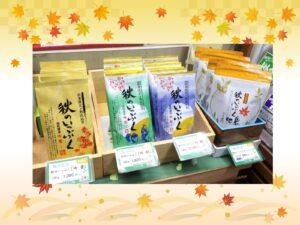 熟成銘茶「秋のいっぷく」発売しました!